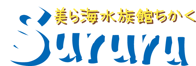沖縄マリンスポーツスルル