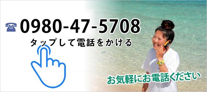 0980-47-5708